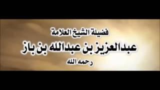 ما حكم النوم في المسجد؟ العلامة عبد العزيز ابن باز رحمه الله