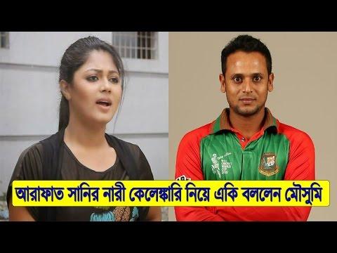 ক্রিকেটার আরাফাত সানির নারী কেলেঙ্কারি নিয়ে একি বললেন মৌসুমি হামিদ | Arafat Sunny | Mousumi Hamid