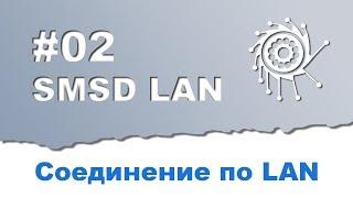 SMSD-4.2 LAN. Подключение к PC по LAN