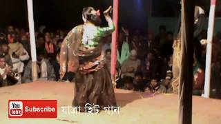Bangla Hot Jatra Song 2017, না দেখলে মিস করবেন