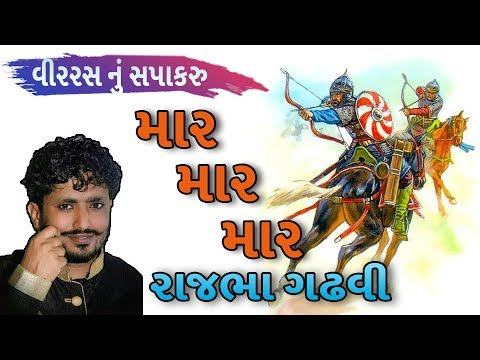 Xxx Mp4 Rajbha Gadhvi Dayro 2018 Mar Mar Mar Sapakaru By Rajbha Gadhvi 3gp Sex