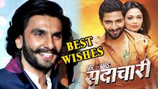 (video)Ranveer Singh Wishes Vaibhav Tatwawadi For His Marathi Movie Mr & Mrs Sadachari