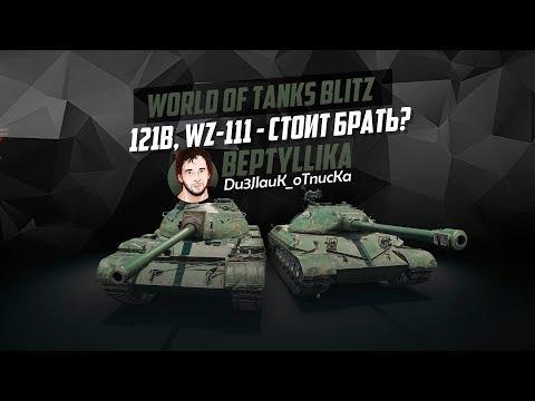 121B | WZ-111 СТОИТ БРАТЬ? КОРОТКО в 16:00МСК| WoT Blitz