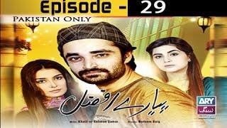 Pyarey Afzal Ep 29 - ARY Zindagi Drama