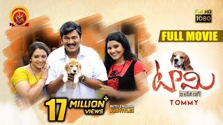 Tommy Full Movie   2019 Telugu Full Movies   Rajendra Prasad   L.B Sriram   Raja Vannem Reddy