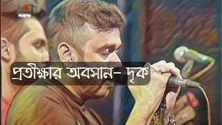 Dreek - Protikkhar Oboshan (Live)