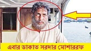 দেখুন এবার ডাকাত সরদার মোশাররফ !! Latest Bangla News Today - Mosharraf Karim Bangla Binodon News