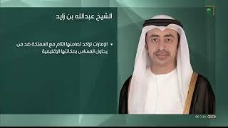 #الإمارات تؤكد تضامنها التام مع #المملكة ضد كل من يحاول المساس بمكانتها الإقليمية.