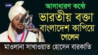 ভারতীয় বক্তা কি ওয়াজ করলেন শুনুন | Allama Qari Sakhawat Hussain Barkati | India | Azmir Recording |