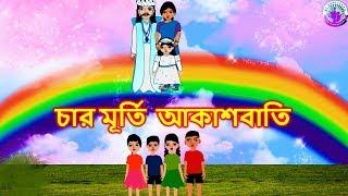 চার মূর্তি আকাশবাতি -  Bengali Rupkothar  Golpo | Bengali Fairy Tales