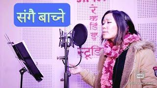 Sangai bachne Sangai marne by Deepa Lama || New Nepali Song 2016 || Official Video HD