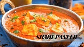 शाही पनीर /Shahi Paneer Recipe in Hindi/ रेस्टोरेंट स्टाइल शाही पनीर की रेसिपी /Shahi Paneer Recipe