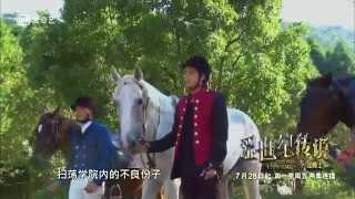 [ENG] 澀世紀傳說 (The Four Horsemen) - 90秒 花片 (90 seconds trailer)- 花樣騎士魔幻降臨