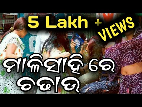 Xxx Mp4 Malisahi Bhubaneswar Raid Latest Video New Odia Malisahi 3gp Sex