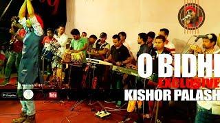 ও বিধি, তোমার কি দয়ামায়া নাই । কিশোর পলাশ | Bhober Bari | Kishor Palash |  Bangla New Song 2018