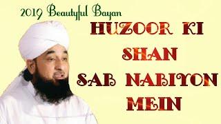 Huzoor ki Shan sab nabiyon me[raza saqib mustafai] emotional bayan raza saqib mustafai latest baya