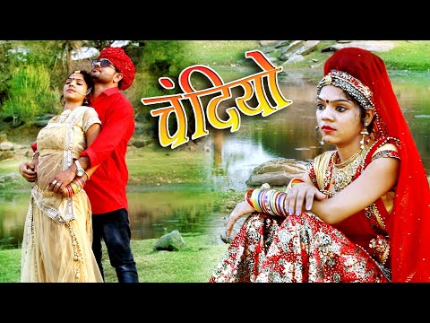 Xxx Mp4 Hansa Rangili New Rajasthani Video चंदियो चंदियो करता करता Rajasthani Sad Song 2018 3gp Sex