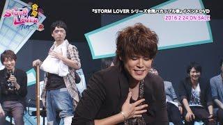 【乙女ゲーム】 「STORM LOVER シリーズ 合同バカップル祭」公演DVDプロモーションムービー