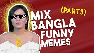 (MIX) BANGLA FUNNY MEMES (PART 3)