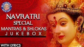 Navratri Mantras | दुर्गा माँ के गाने | Navratri Special | देवी माँ के गाने | Navratri 2017