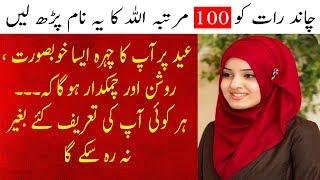 Chand raat ka wazifa for beauty face |Allah ka name perhany sy chehra beautiful|| Whitening face Tip