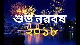 Happy New year 2018 Assamese WhatsApp status video//সকলোলৈ নৱবৰ্ষৰ শুভেচ্ছা জনালো ❤