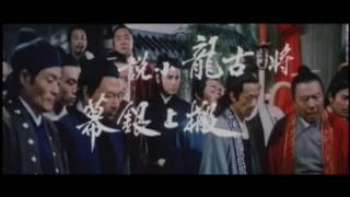 Killer Clans (Liu xing hu die jian) Trailer