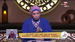 قلوب عامرة ـ د. نادية عمارة: كل أعمال الخير ينتفع بيها المتوفى على الإطلاق
