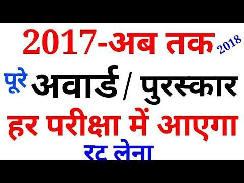 पूरे अवॉर्ड्स सम्मान 2017- अब तक//last One year Award list pdf hindi,award&honors list 2018 pdf down