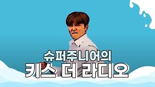 몬스타엑스 '신속히 (RUSH)'  라이브  LIVE / 150910[슈퍼주니어의 키스 더 라디오]