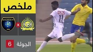 ملخص مباراة التعاون و النصر في الجولة 6 من الدوري السعودي للمحترفين