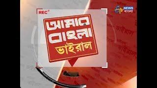 আমার বাংলা ভাইরাল, AMAR BANGLA VIRAL,হেলায় নাগেরে খেলাই।ETV NEWS BANGLA