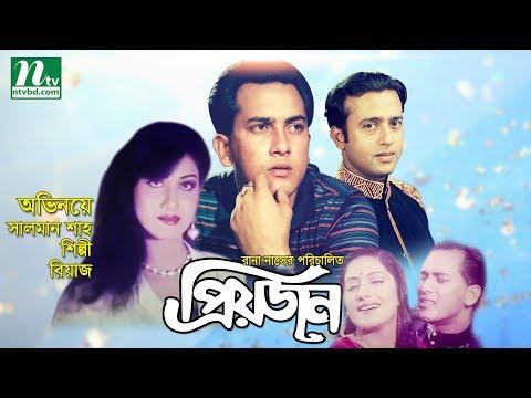 Xxx Mp4 Romantic Bangla Movie Priyojon Salman Shah Shilpi Riaz Directed By Rana Naser 3gp Sex