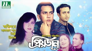 Romantic Bangla Movie: Priyojon | Salman Shah, Shilpi, Riaz | Directed by - Rana Naser