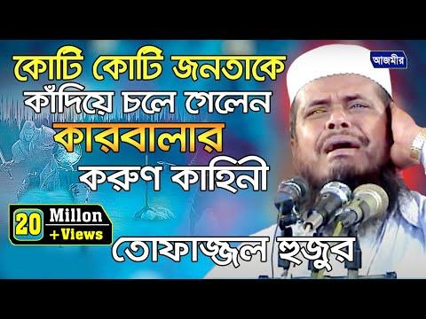 Xxx Mp4 কারবালার করুন কাহিনী Mawlana Tofazzal Hossain Bangla Waz Azmir Recording 2017 3gp Sex