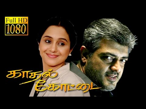 Xxx Mp4 Kadhal Kottai Ajith Kumar Devayani Ajith Every Green Hit Movie HD 3gp Sex
