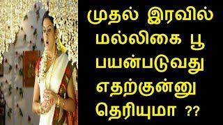 முதல் இரவில் மல்லிகை பூ பயன்படுவது எதற்குன்னு தெரியுமா ?? | Jasmine flower in first night in Tamil