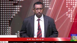 ESAT DC Daily News Thu 21 Mar 2019