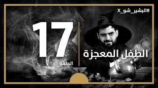 البشير شو اكس | الحلقة السابعة عشر كاملة | 17 | الطفل المعجزة