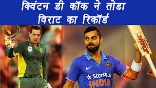 Virat Kohli's record broken by Quinton De Kock | वनइंडिया हिन्दी