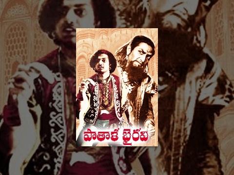 Pathala Bhairavi Telugu Full Length Movie || NTR, K.Malathi