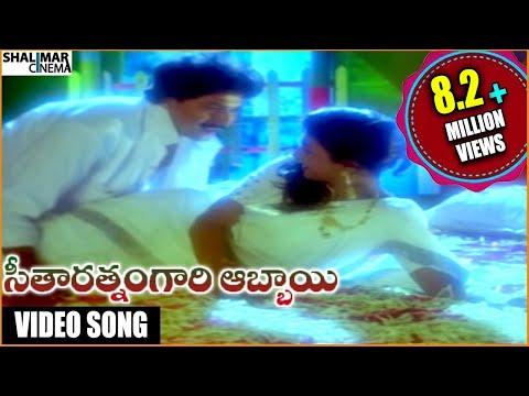 Seetharatnam Gari Abbayi || Meghama Maruvake Video Song || Vinod Kumar, Roja