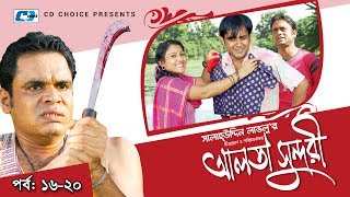 Alta Sundori | Episode 16-20 | Bangla Comedy Natok | Chonchol Chowdhury | Shamim Zaman | Shorna