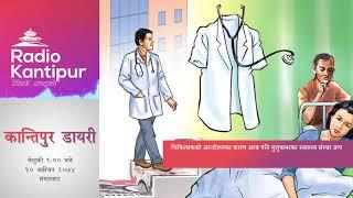 Kantipur Diary 9:00pm - 26 September 2017
