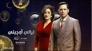 """انتظرونا.. في رمضان 2018 مع مسلسل """"ليالي أوچيني"""" حصرياً على cbc"""