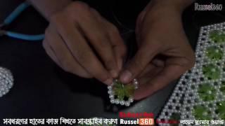 পুতির ব্যাগ বানানো শিখুন পার্ট-1 (হাতের কাজ) আরো শিখতে সাবস্ক্রাইব করুন Russel360
