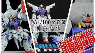 【国模调查局】DA(DevilArts)全骨架1/100神意高达模型评测,逍遥的小手真是巧啊!