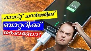 Fast charge ചെയ്താൽ Battery വേഗം നശിക്കുമോ? - Does fast charging kills battery fast? | Malayalam