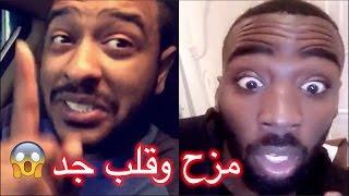 خالد عسيري ومستي : مزح وقلب جد على سناب شات
