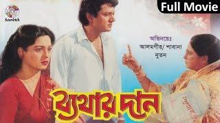 Shabana, Alomgir - Bethar Daan | Full Movie | Soundtek